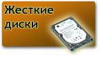 комплектующие для компьютера - Жесткие диски - HDD