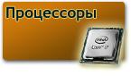 комплектующие для компьютера - процессоры